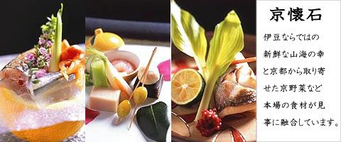 伊豆高原 はなれ宿 善積(京都から京野菜を仕入れ、伊豆の山海の味覚を取り入れた四季折々の京懐石)